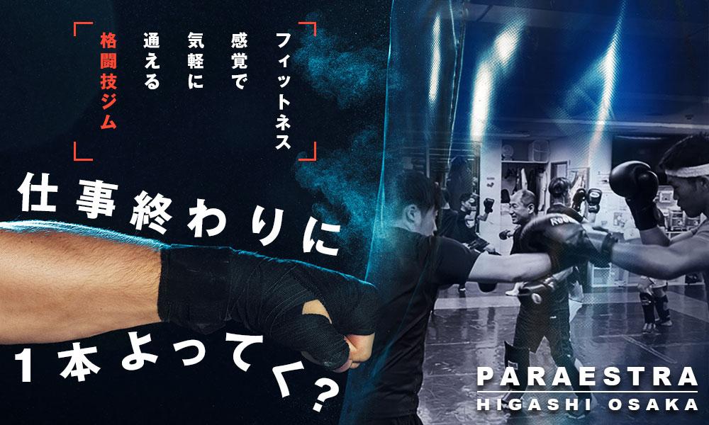 パラエストラ東大阪とは